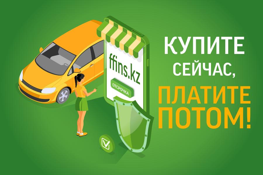 Как оформить автостраховку онлайн за 5 минут и заплатить за нее через полгода- Kapital.kz
