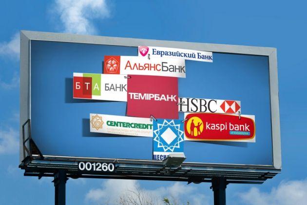 Банки наращивают свой собственный капитал - Kapital.kz