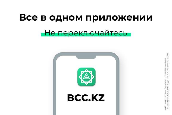 Банк ЦентрКредит запустил единое мобильное приложение для физлиц и юрлиц- Kapital.kz