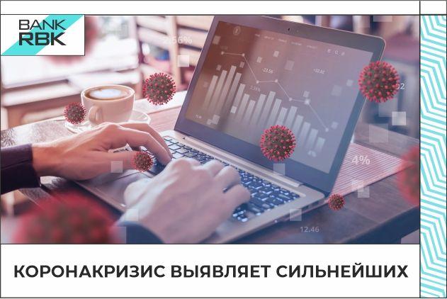 Bank RBK возглавил рейтинг БВУ по темпам роста кредитов- Kapital.kz