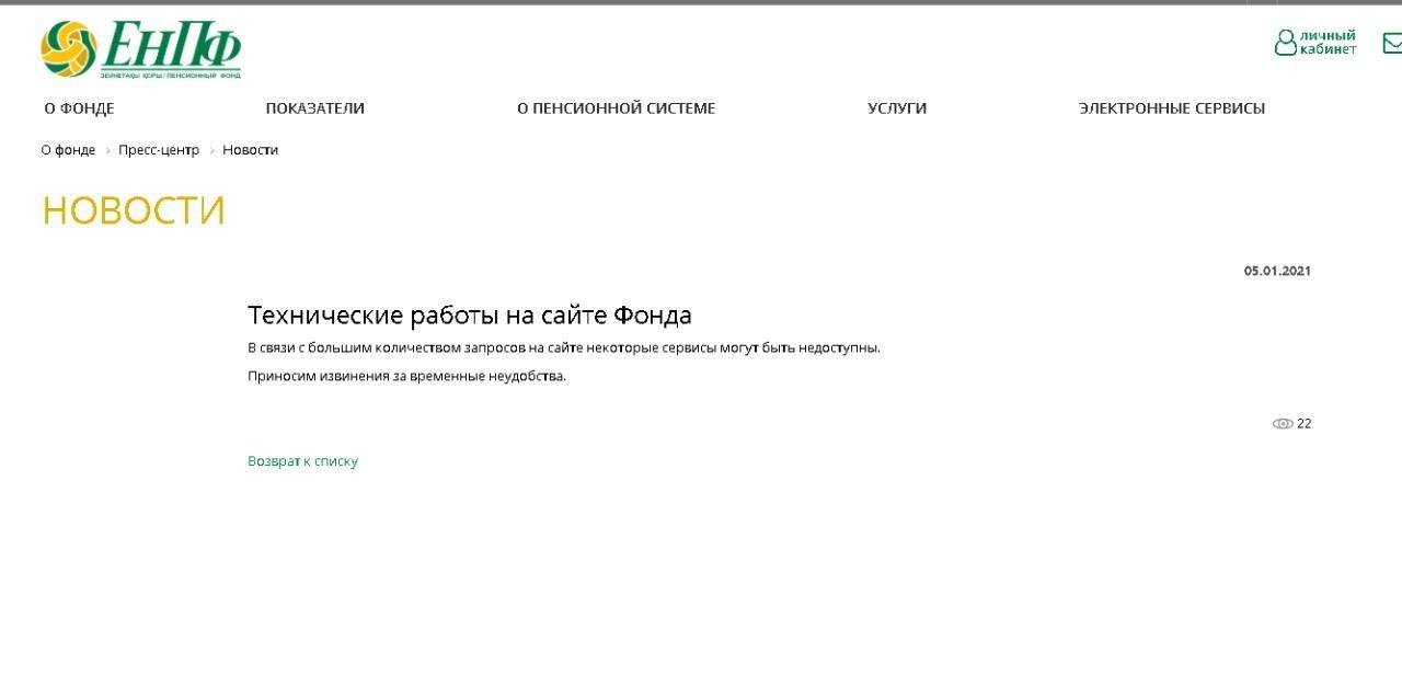 Сайт ЕНПФ работает с перебоями 552066 - Kapital.kz