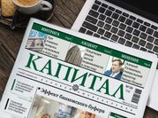 Государство 92184 - Kapital.kz