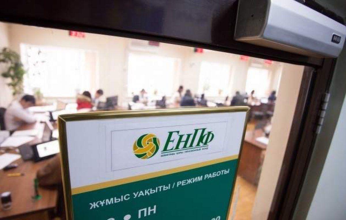 С начала года доходность активов ЕНПФ – 6,4%- Kapital.kz