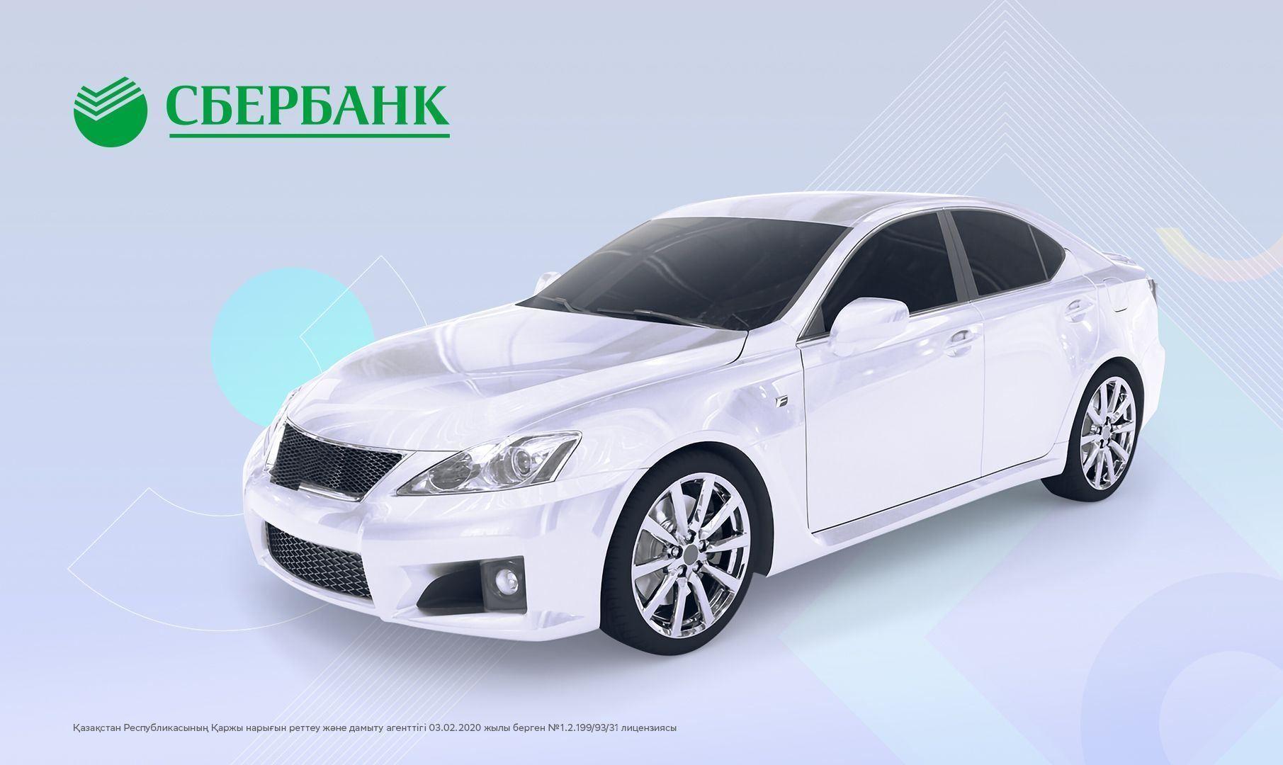 Приобрести и продать авто можно будет в мобильном приложении Сбербанка- Kapital.kz