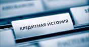 Казахстанцы могут исправить свою кредитную историю