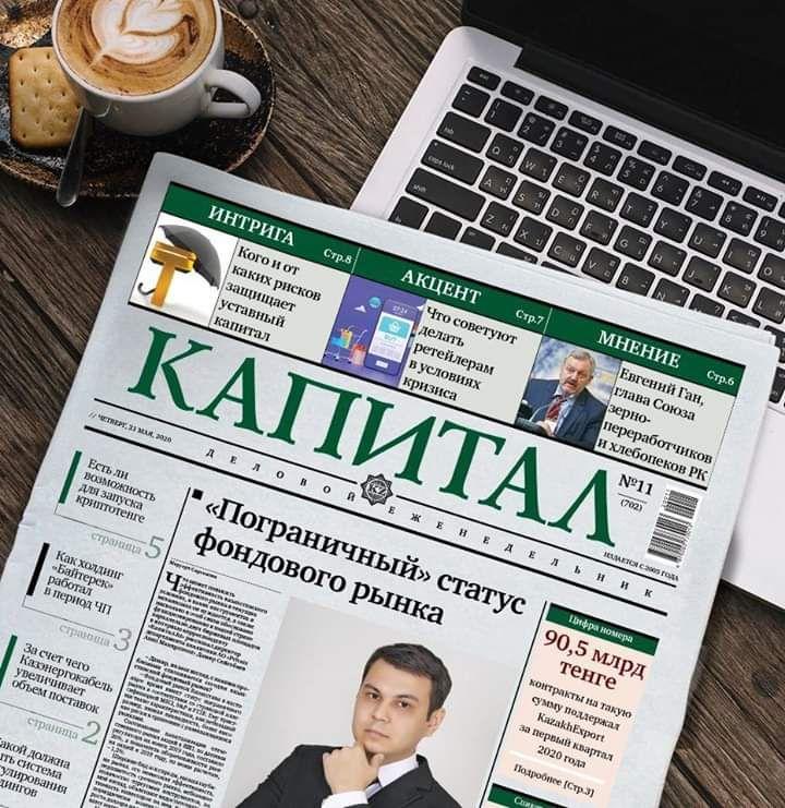 Топ-5 статей за неделю- Kapital.kz