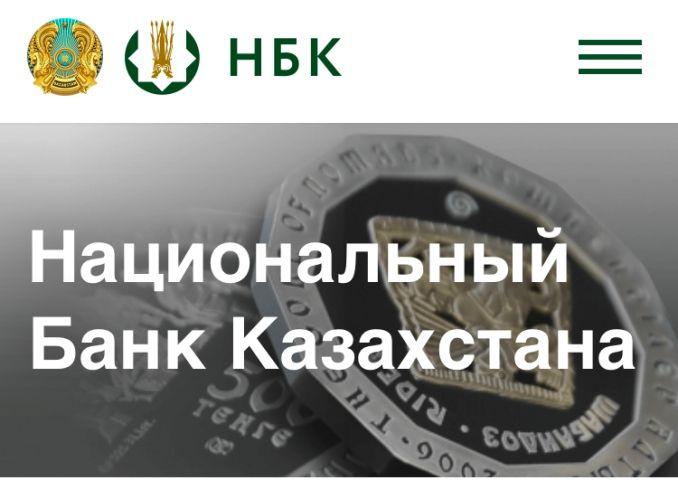 Нацбанк запустил новую версию сайта- Kapital.kz