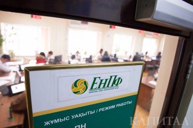 Вкакие китайские активы вложился ЕНПФ- Kapital.kz