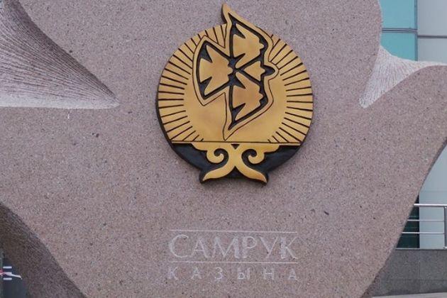 Число кандидатов на одну должность в Самрук-Казына доходит до 300 человек - Kapital.kz