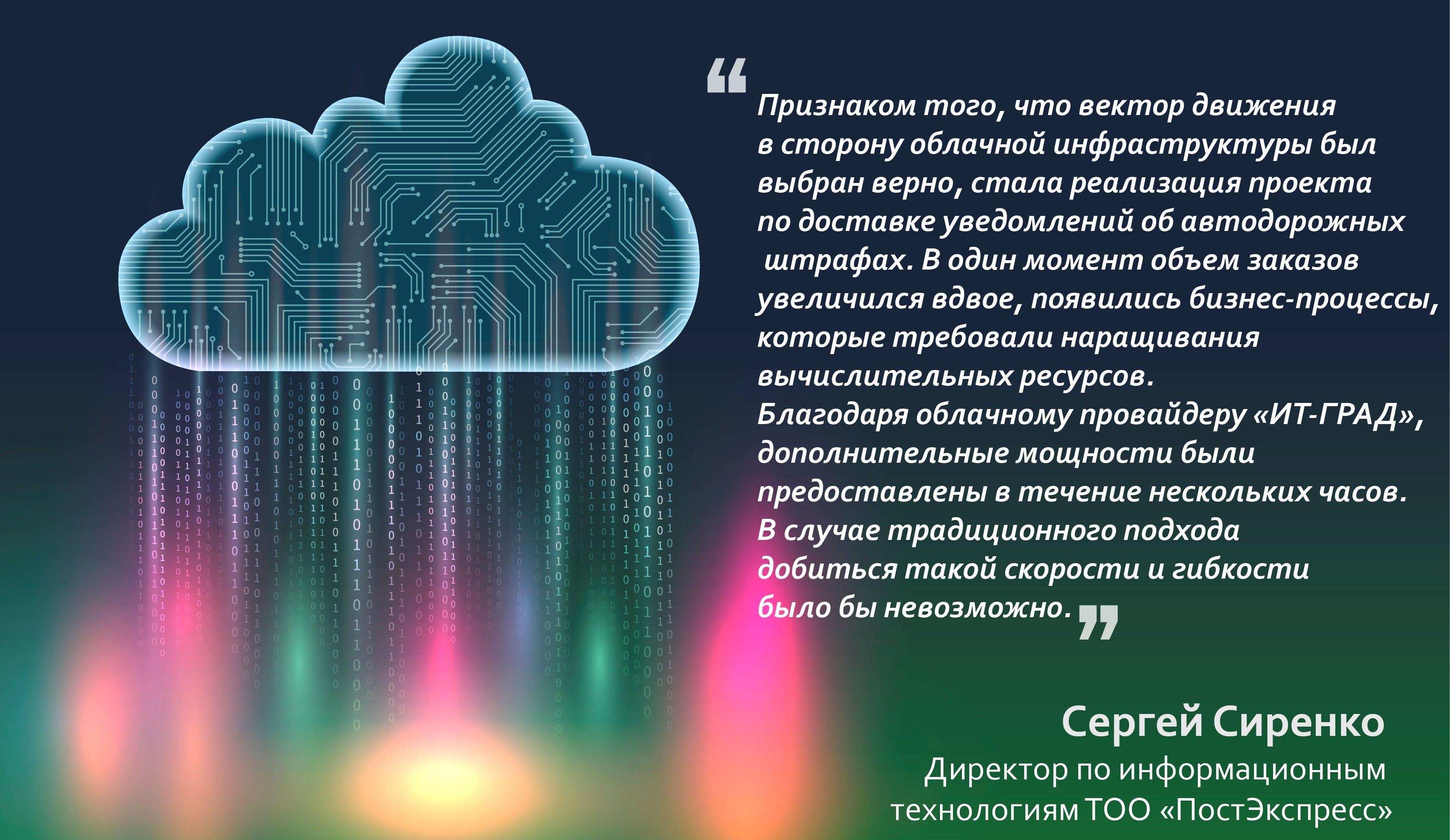 Новая эра в cloud-технологиях 205526 - Kapital.kz