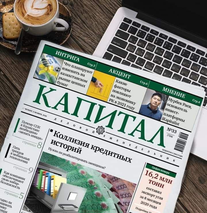 Что больше всего читали на Kapital.kz- Kapital.kz
