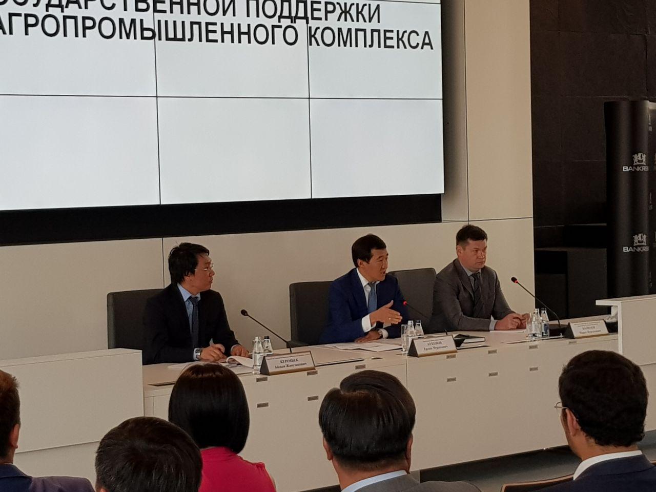 Два предприятия Алматы получат поддержку врамках программы развития АПК- Kapital.kz