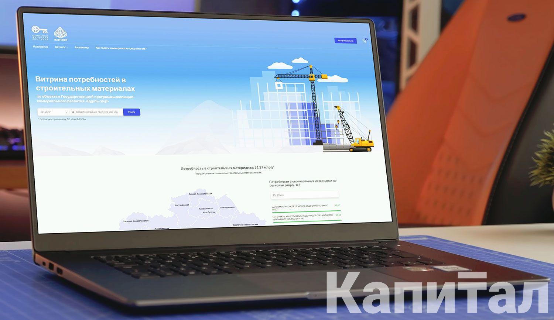 Казахстанская Жилищная Компания запустила новый сервис- Kapital.kz