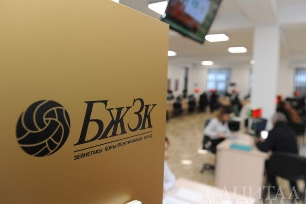 Нацбанк представил законопроект по пенсионной системе - Kapital.kz
