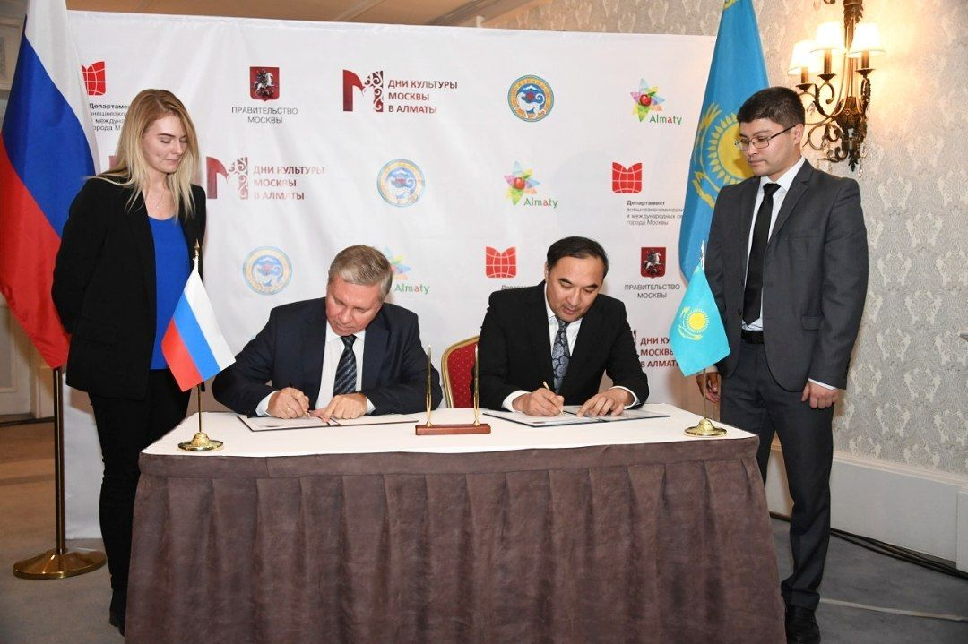 Алматы и Москва подписали меморандум о сотрудничестве- Kapital.kz
